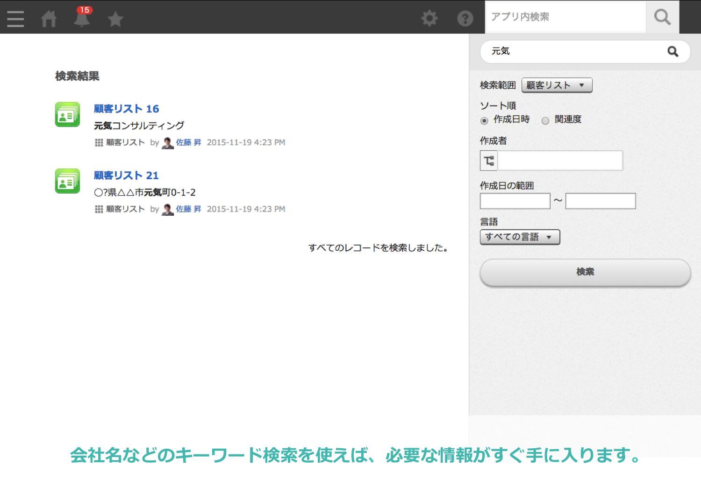 アプリ:キントーン