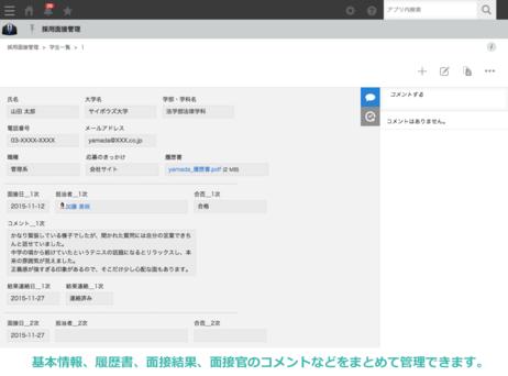 image01_saiyo.png