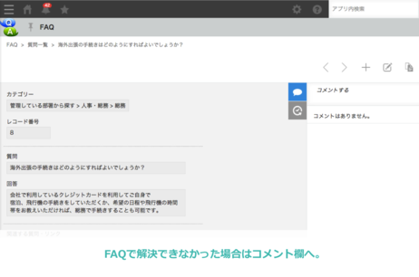 image02_FAQ.png