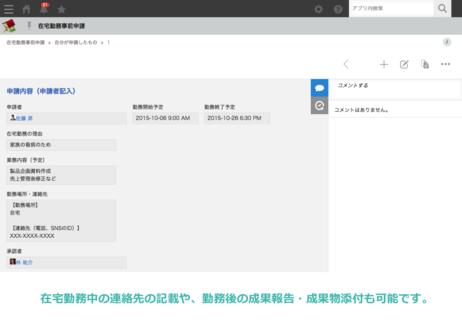 image02_zaitaku.png
