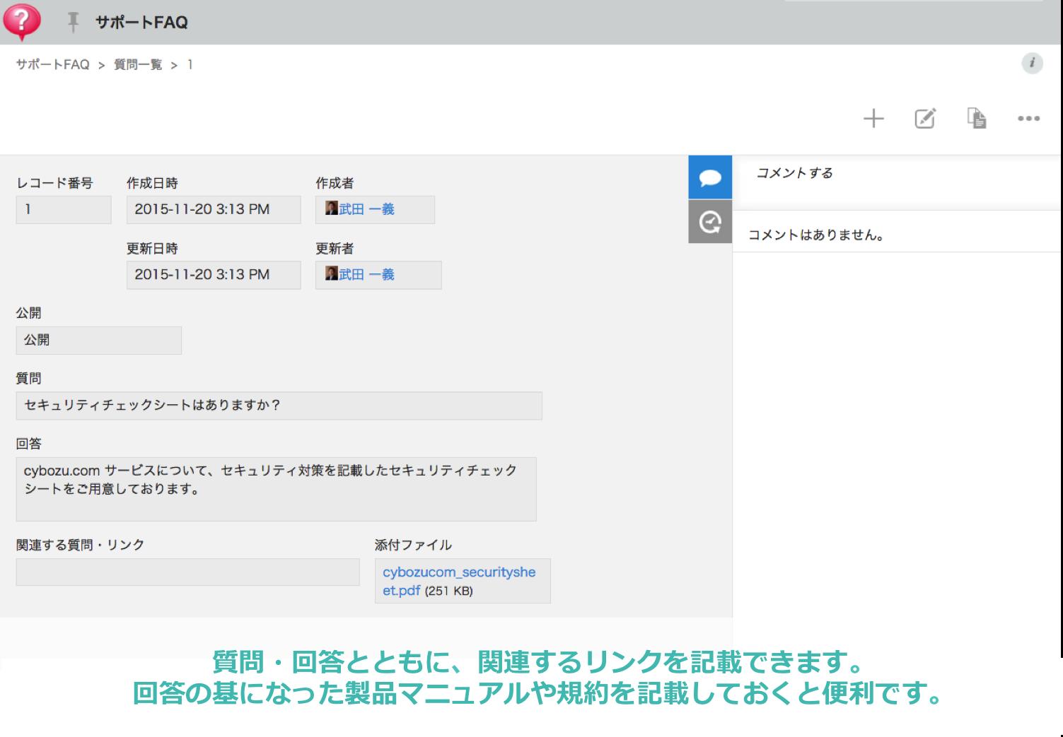 image03_FAQ.png