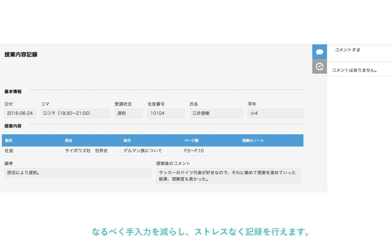 jyugyou_kiroku_02.jpg