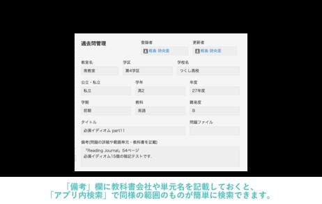 jyukumondai_02.png