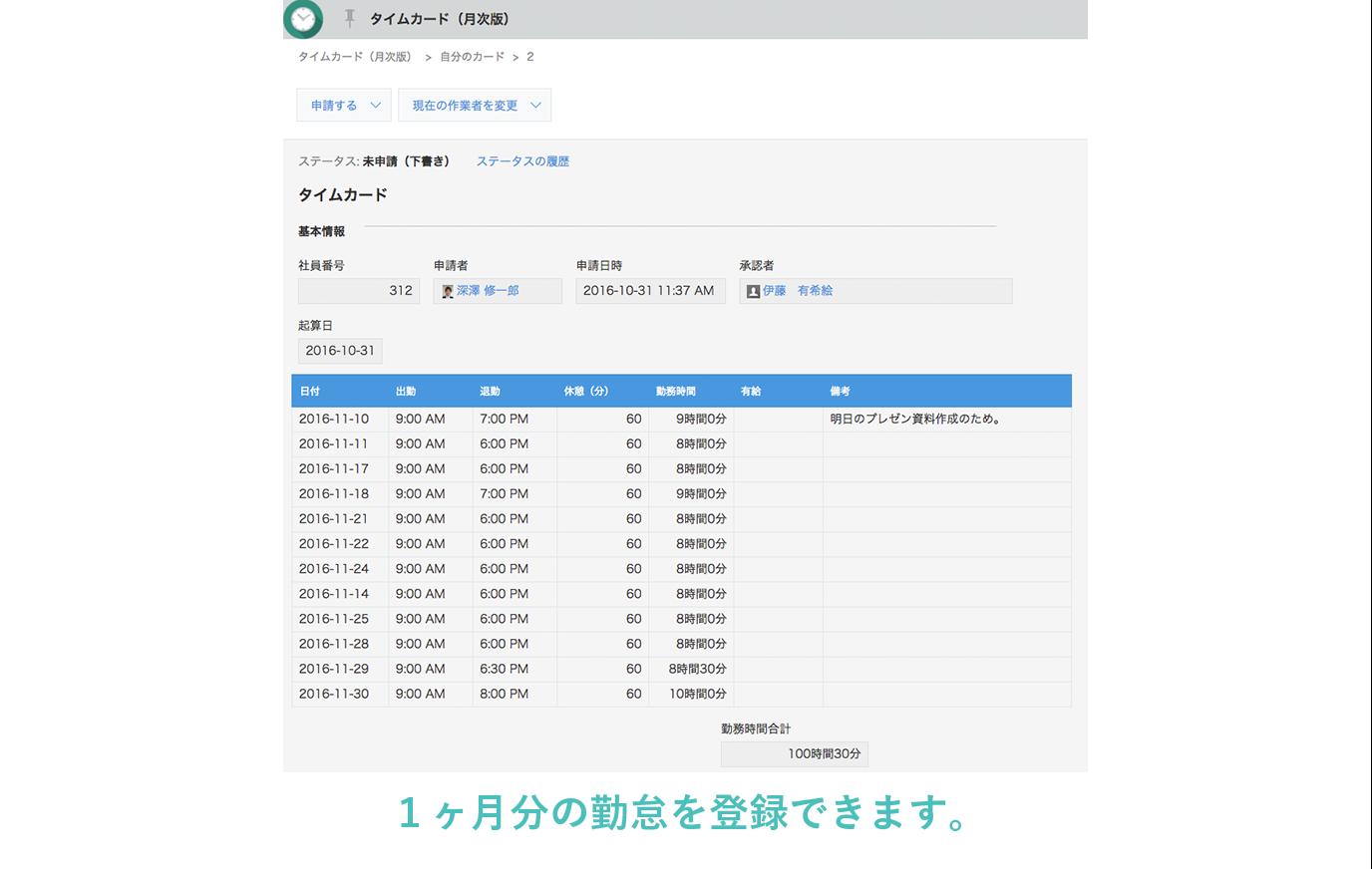 timecard_01.png