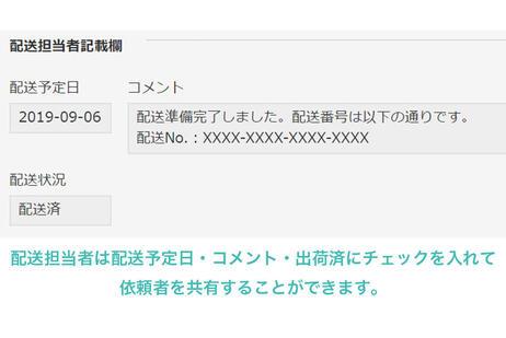 配送依頼(2).jpg