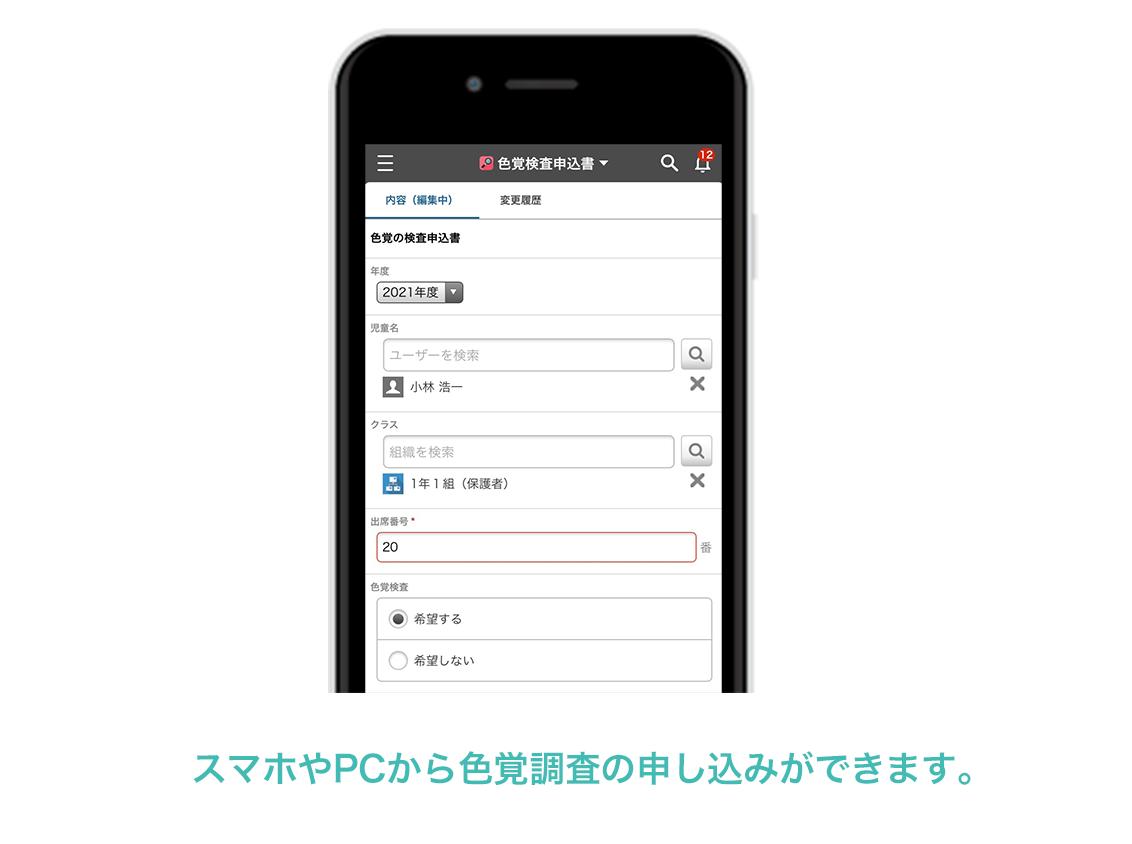 KTP_shikikaku_1.png