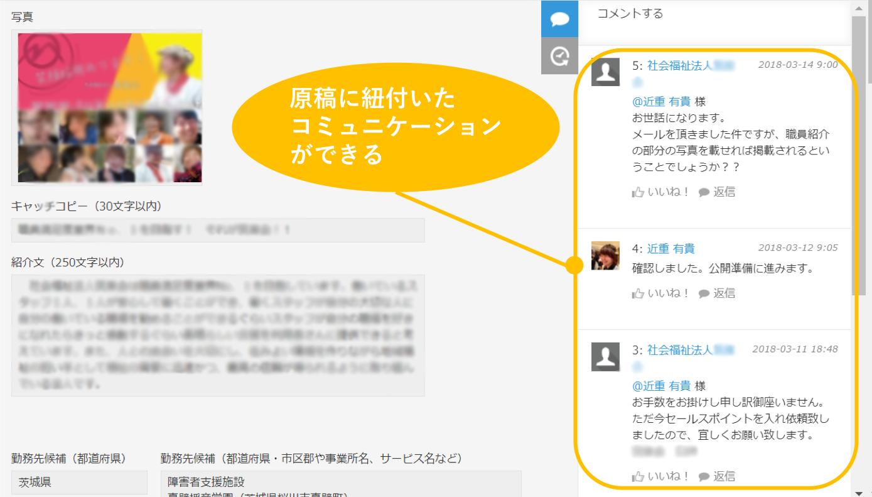コメント図.png